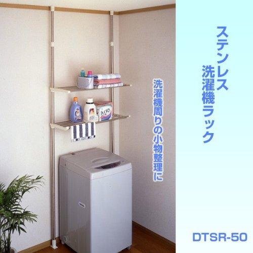 セキスイステンレス洗濯機ラック DTSR-50 家具/収納 収納用品 ab1-q00825-ah [簡素パッケージ品] B074M6P9RN