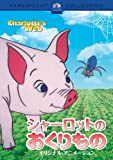 シャーロットのおくりもの オリジナル・アニメーション [DVD]
