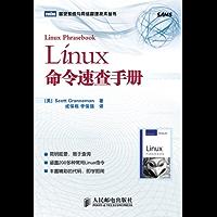 Linux命令速查手册 (图灵交互设计丛书 12)