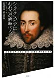 シェイクスピアはわれらの同時代人