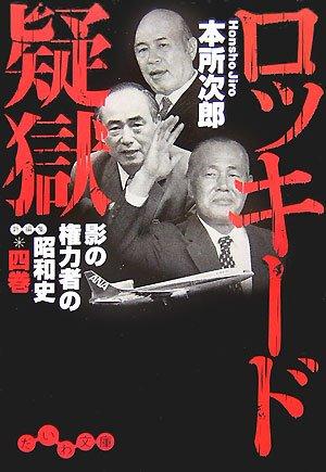 ロッキード疑獄―影の権力者の昭和史〈4巻〉 (だいわ文庫)