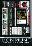 DOMMUNE オフィシャルガイドブック-1st[初回版]<br>―DOMMUNE BOOKS 0001―