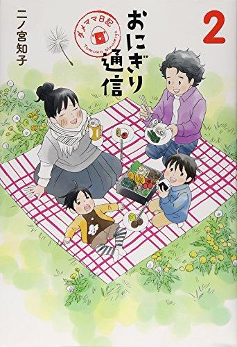 おにぎり通信 2 ~ダメママ日記~ (愛蔵版コミックス)