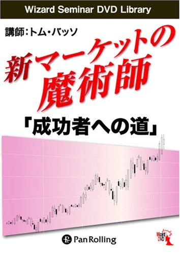 DVD 新マーケットの魔術師「成功者へのの商品画像