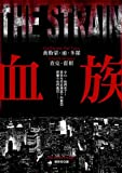 download ebook the strain: book one of the strain trilogy (chinese edition) pdf epub