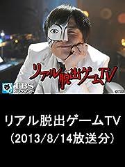 リアル脱出ゲームTV 2013/8/14放送分