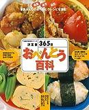 365日おべんとう百科 決定版 (主婦の友百科シリーズ)