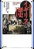 イギリスの歴史【帝国の衝撃】―イギリス中学校歴史教科書― (世界の教科書シリーズ34)