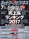 ネットワークビジネス 2017年 07月号 [雑誌]