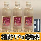 木酢液クリア500 3本+ロールオン容器【木酢液クリアは発ガン性検査済みです】