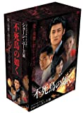 [DVD]不死鳥の如く DVD-BOX 第1章