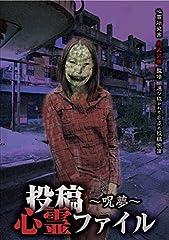投稿心霊ファイル 〜呪夢〜