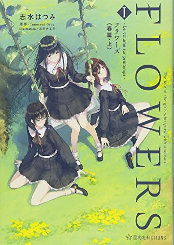 FLOWERS:The tale of the girls who grow with a season:フラワーズ(春篇.上)