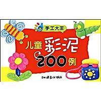 兒童彩泥200例