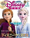 ディズニーファン 2020年 01 月号 [雑誌]