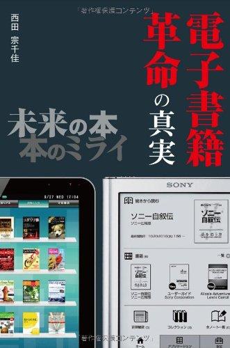 電子書籍革命の真実 未来の本 本のミライ (ビジネスファミ通)