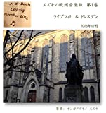 Music and Travel in Europe 1 -- Leipzig and Dresden December 2016 (Japanese Edition)