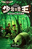 img - for Adventure King Junior : Jungle of Kung Fu Panda in Ya'an(Chinese Edition) book / textbook / text book