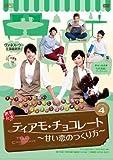 [DVD]ティアモ・チョコレート~甘い恋のつくり方~ DVD-BOX4