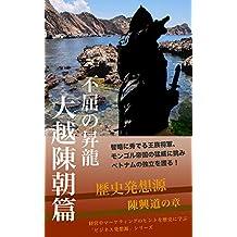 Rekishi-Hassougen Tran-Hung-Dao Bushiness Hassougen (Japanese Edition)