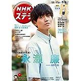 NHK ステラ 2021年 7/9号