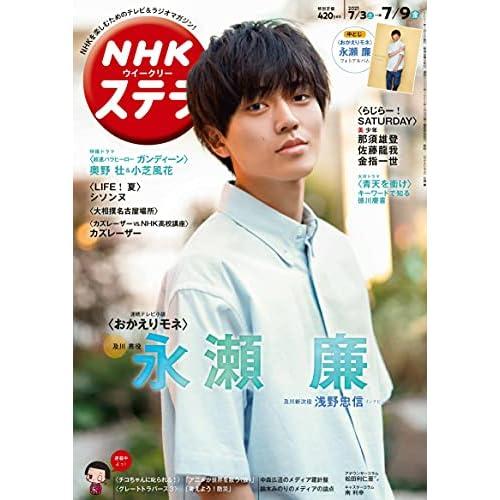 NHK ステラ 2021年 7/9号 表紙画像