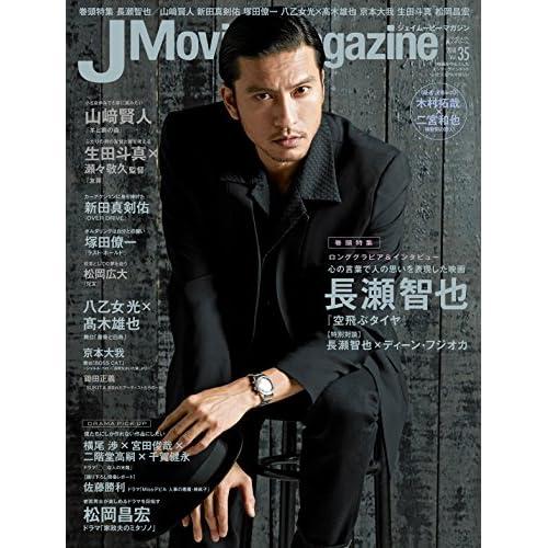 J Movie Magazine Vol.35 表紙画像
