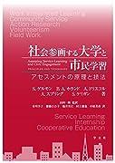 社会参画する大学と市民学習―アセスメントの原理と技法―