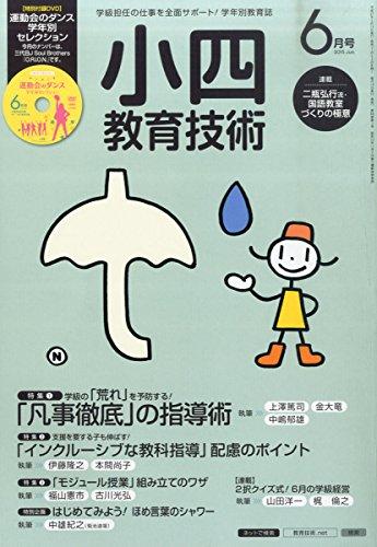 小四教育技術 2015年 06 月号 [雑誌]