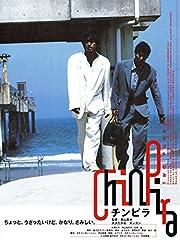 チンピラ(1996年)