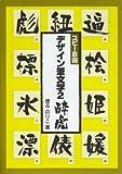 酔虎(デザイン筆文字シリーズ)