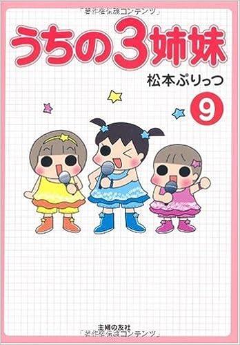 うちの3姉妹 9 | 松本 ぷりっつ |本 | 通販 | Amazon