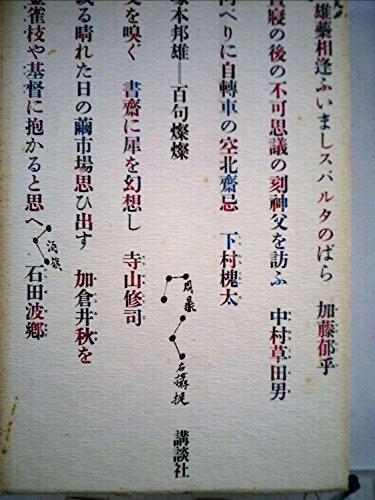 百句燦燦 (1974年)