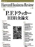 DIAMONDハーバード・ビジネス・レビュー 2010年06月号 [雑誌]