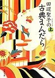 田辺聖子の古典まんだら(上) (新潮文庫)
