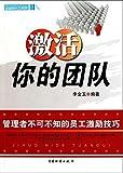 激活你的团队 管�者���知的员工激励技巧 (Chinese Edition)