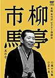 Ichiba Ryutei - Honkaku Honsunpo Victor Rakugokai Ryutei Ichiba So No Ichi Neko No Sainai / Cha No Yu [Japan DVD] VIBF-5484