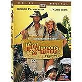 King Solomon's Mines (1985, Ntsc, All Region, Import) by Richard Chamberlain