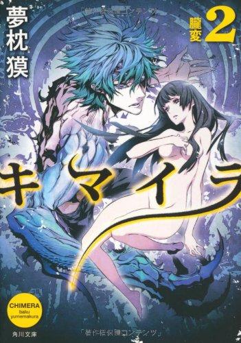 キマイラ    2 朧変 (角川文庫)