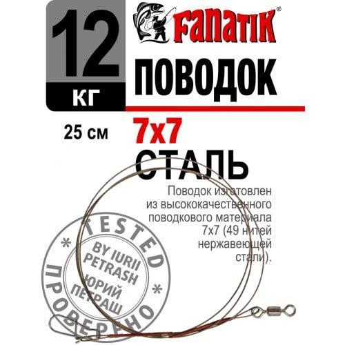 FANATIK Vorfach Edelstahl 7x7 15-25cm 6-12kg mit Wirbel und Karabiner Duo-Lock Stahlvorfach Spinnvorf/ächer Angel Trace Fast Lock Snap Wirbel Leader