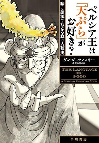 『ペルシア王は天ぷらがお好き?』言語学から見る食の歴史には、驚きがいっぱい!