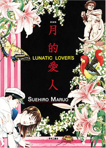 Month basis mistress - Lunatic Lovers (2007) ISBN: 4883792412 [Japanese Import]
