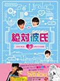 [DVD]絶対彼氏~My Perfect Darling~<台湾オリジナル放送版> DVD-BOX2