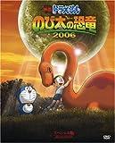 映画ドラえもん のび太の恐竜 2006 スペシャル版 (初回限定生産) [DVD]
