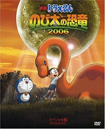 「のび太の恐竜2006」の画像検索結果