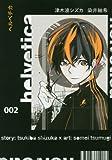 helvetica ヘルベチカ 2 (ヤングジャンプコミックス)