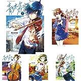 青のオーケストラ 1-5巻 新品セット (クーポン「BOOKSET」入力で+3%ポイント)