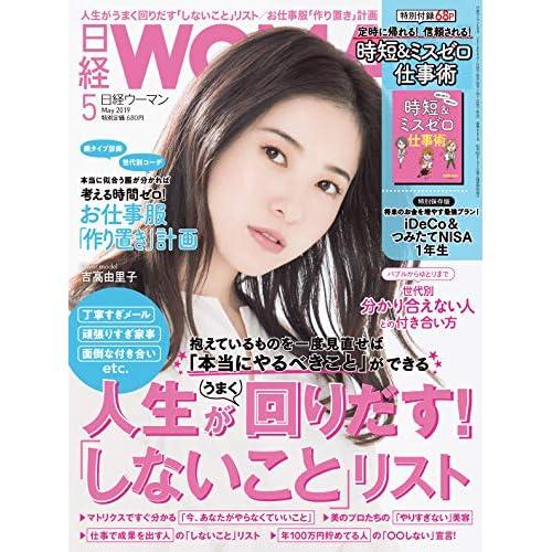 日経ウーマン 2019年5月号 画像