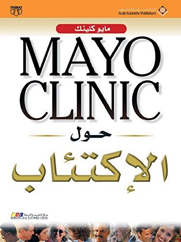 MAYO CLINIC حول الإكتئاب (Arabic Edition)