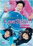 [DVD]ドラマ「Love Storm~狂愛龍捲風~」完全版